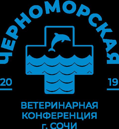 Черноморская ветеринарная конференция