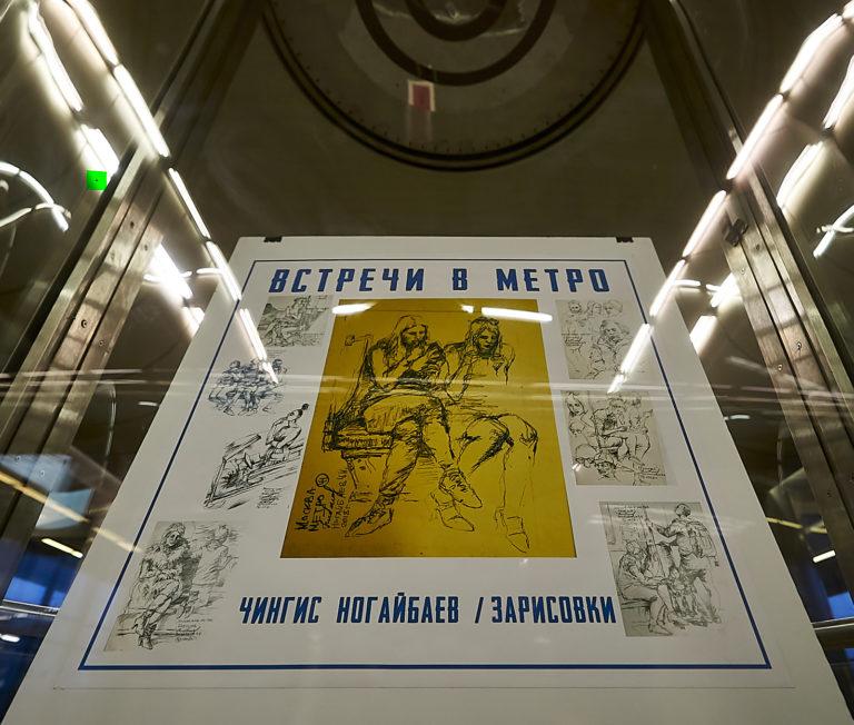 Поезд длинною в жизнь. (Встречи в метро). Выставка работ Чингиса Ногайбаева