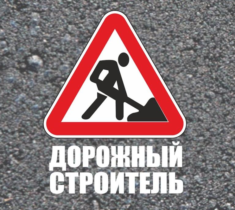 Дорожный строитель